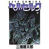 ベルセルク 37 (ジェッツコミックス)