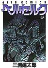 ベルセルク 第37巻 2013年03月29日発売