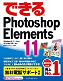 できるPhotoshop Elements 11Windows 8/7/Vista/XP&Mac OS X対応 (できるシリーズ)