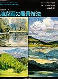 油彩画の風景技法 (アート・ペインティングライブラリー 油彩技法 2)