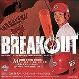 BBM 2014 堂林翔太 ベースボールカードセット BREAK OUT BOX