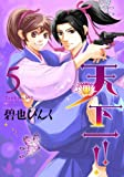 天下一!! (5) (ウィングス・コミックス)