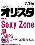 オリ☆スタ 2015年 7/6号