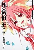 私の救世主さま (1) (角川コミックス・エース 126-12)