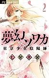 夢幻ソワカ 2 (Cheeseフラワーコミックス)