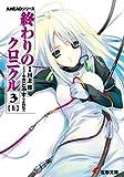 終わりのクロニクル (3上) (電撃文庫―AHEADシリーズ (0920))