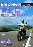 ツーリングマップル東北2011