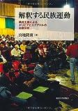 解釈する民族運動: 構成主義によるボリビアとエクアドルの比較分析