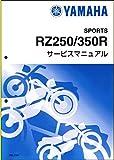 ヤマハ RZ250/350R(29L) サービスマニュアル/整備書/基本版 QQS-CLT-000-29L