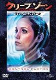 クリープゾーン: マインド・コントロール (ベスト・ヒット・コレクション 第9弾) 【初回生産限定】 [DVD]
