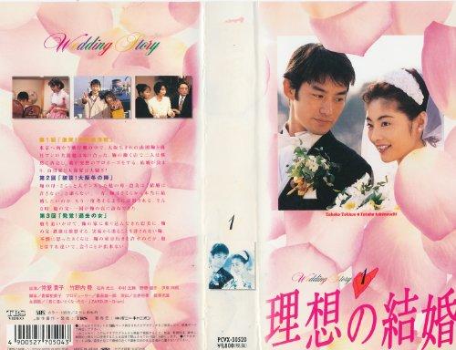 理想の結婚VOL.1 [VHS]