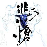 THE BOOTLEG 「悲愴 -hisou-」 <初回限定盤>