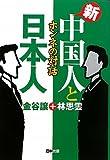 新・中国人と日本人―ホンネの対話