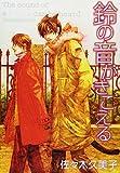 鈴の音がきこえる  / 佐々木 久美子 のシリーズ情報を見る