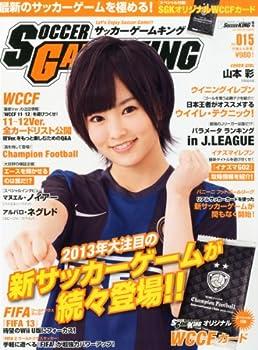 サッカーゲームキング vol.015 2013年 2/10号 [雑誌]