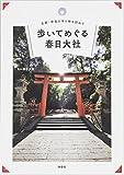 古都・奈良の守り神を訪ねて 歩いてめぐる春日大社