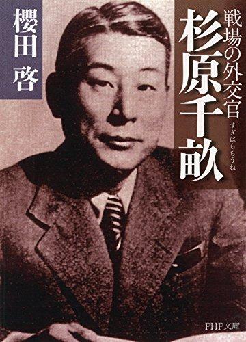 """6000人を救った""""命のビザ""""。日本が誇る国際人・杉原千畝の稀少な名言に「隠された秘密」 3番目の画像"""