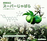 スーパーじゃばら 健康食品60g(2g×30包)