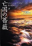 亡国の薔薇<下> (英国式犯罪解剖学) (創元推理文庫)