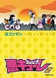 パート怪人悪キューレ 2 (あさひコミックス)