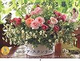 バラとハーブのある暮らし ベニシア・スタンリー・スミス 2014 Living with ROSES and HERBS from Ohara, KYOTO (ヤマケイカレンダー2014 Yama-Kei Calendar 2014)
