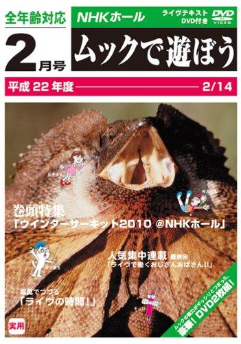 WINTER CIRCUIT 2010 @ NHKホール(初回生産限定盤) [DVD]