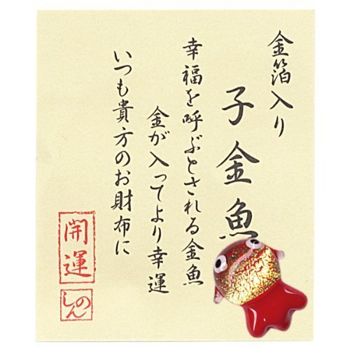 Japanese Little Goldfish New Year Festival Amulet Handmade Glass Talisman Decorative Marine Figure with Gold Leaf (Talisman Candle Love Drawing compare prices)