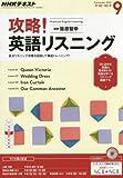 NHKラジオ 攻略!英語リスニング 2016年 09 月号 [雑誌]