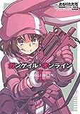 ソードアート・オンライン オルタナティブ ガンゲイル・オンラインI (電撃コミックスNEXT)