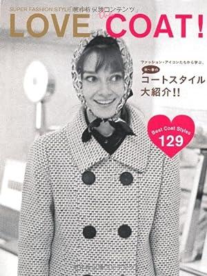 Love the Coat!―ファッション・アイコンたちから学ぶ、秋~春のコートスタイル大紹介!! (SUPER FASHION STYLE BOOK)
