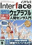 Interface(インターフェース) 2016年09月号 -