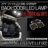 増設バックドアLEDランプ 20系アルファード/ヴェルファイア専用設計
