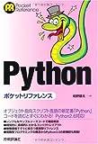 Python ポケットリファレンス (Pocket Reference)