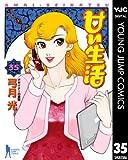 甘い生活 35 (ヤングジャンプコミックスDIGITAL)
