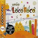 PSP「LocoRoco」テーマソング 「ロコロコのうた」