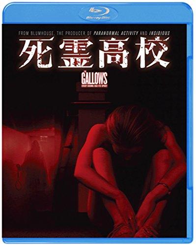 死霊高校 [Blu-ray]
