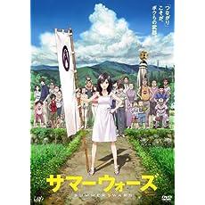 サマーウォーズ 期間限定スペシャルプライス版 2枚組 [DVD]