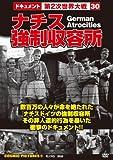 ナチス強制収容所[DVD]