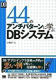 44のアンチパターンに学ぶDBシステム
