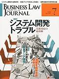 BUSINESS LAW JOURNAL (ビジネスロー・ジャーナル) 2013年 07月号 [雑誌]