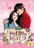 お昼12時のシンデレラ DVD-SET2[DVD]