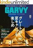 ガルヴィ 2016年 8月号 [雑誌] ランキングお取り寄せ
