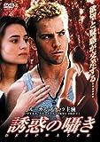 誘惑の囁き [DVD]