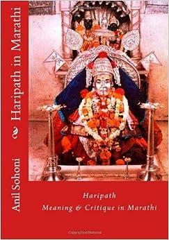Haripath in Marathi: Meaning & Critique in Marathi