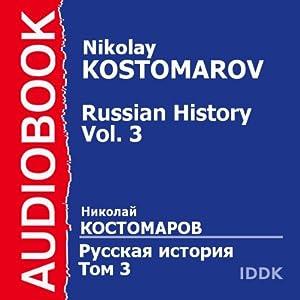 Russian History, Volume 3 [Russian Edition] | [Nikolay Kostomarov]