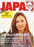 ROCKIN'ON JAPAN (ロッキング・オン・ジャパン) 2013年 01月号 [雑誌]