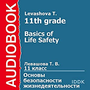 Basics of Life Safety for 11th Grade [Russian Edition] Audiobook