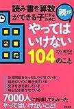 読み書き算数ができる子にするために親がやってはいけない104のこと