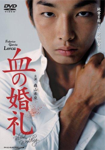 森山未來主演 血の婚礼 [DVD]
