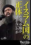 「イスラム国」の正体 なぜ、空爆が効かないのか Wedgeセレクション No.37